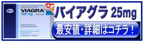 上野 バイアグラ